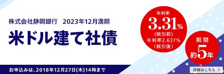 静岡銀行米ドル債