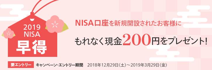 NISA口座開設キャンペーン