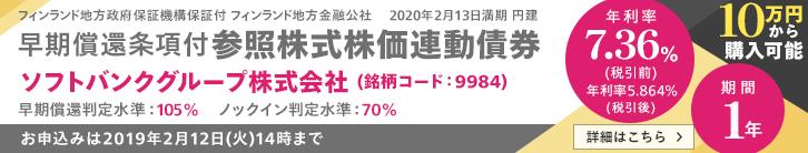 年利率7.36%(税引前)ソフトバンクグループ株価連動社債