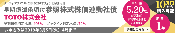 年利率5.20%(税引前)TOTO株価連動社債