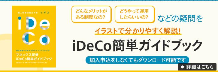 iDeCoガイドブック