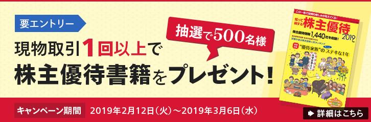 優待本キャンペーン
