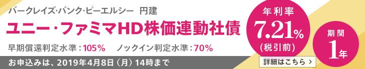 年利率7.21%(税引前)ユニー・ファミマHD株価連動社債
