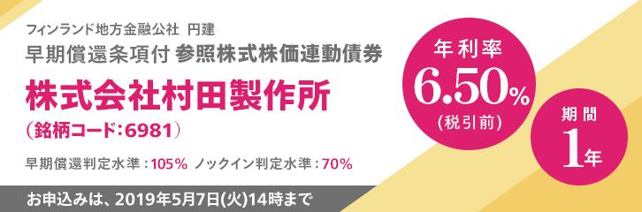 株価 村田