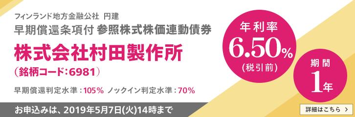 債券(村田製作所)