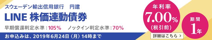 年利率7.00%(税引前)LINE株価連動社債