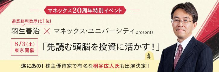 【羽生善治氏登壇】20周年特別イベント<東京開催>