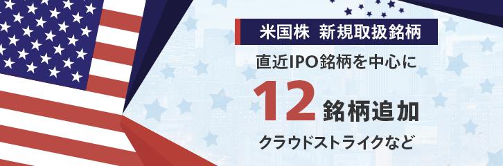 クラウド ストライク ホールディングス 株価
