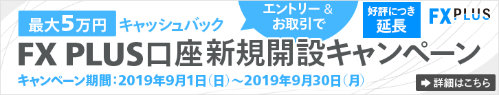 【好評につき延長】FX PLUS口座 新規開設キャンペーン