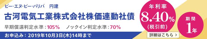 年利率8.40%(税引前)古河電気工業 株価連動社債