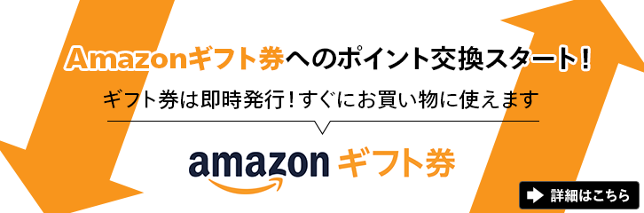 Amazonギフト券交換開始