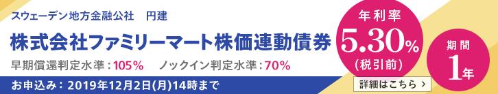 年利率5.30%(税引前)ファミリーマート株価連動債券