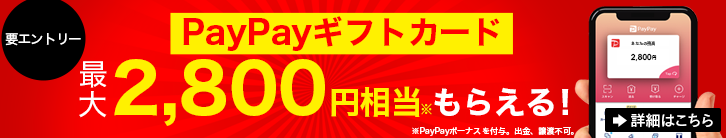 新規口座開設でPayPayギフトカードをプレゼントキャンペーン