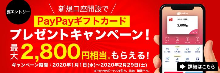 PayPayギフトカードプレゼントキャンペーン