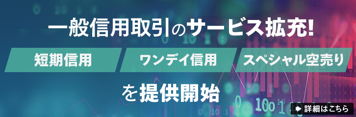 短期信用スタート(1/17〜)