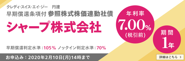 【〜1/23木〜】仕組債(シャープ)