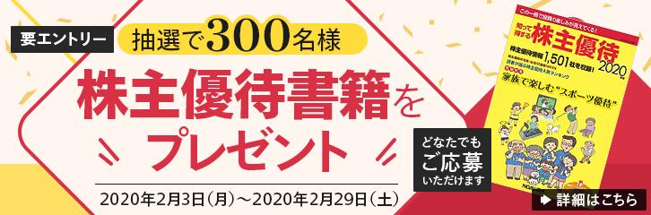 株式優待本キャンペーン