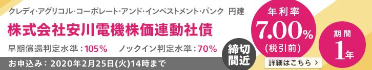 年利率7.00%(税引前)安川電機株価連動社債