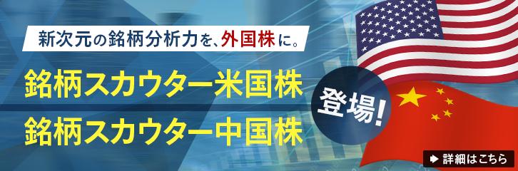 銘柄スカウター米国株(2/19〜)