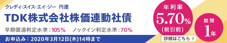 年利率5.70%(税引前)TDK株価連動社債