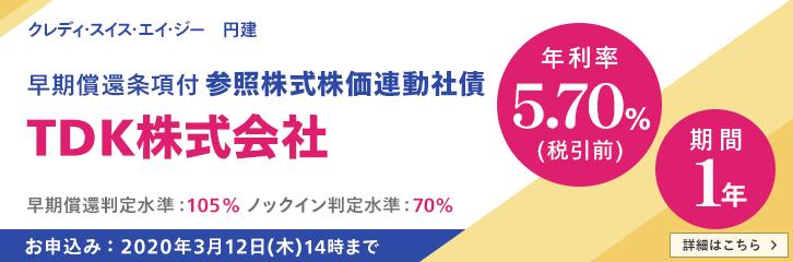 【2/21金〜】仕組債(TDK