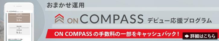 リスクを徹底管理したおまかせ運用サービス「ON COMPASS」デビュー応援プログラム
