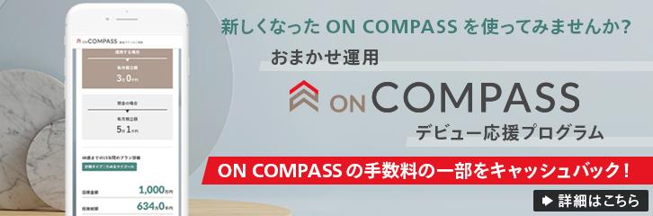 ONCOMPASSプログラム