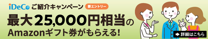 Amazonギフト券がもらえるiDeCoご紹介キャンペーン