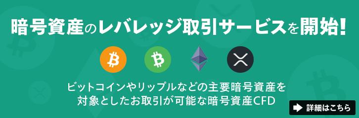 暗号資産のレバレッジ取引サービスを開始!
