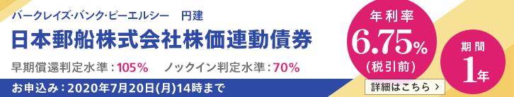 年利率6.75%(税引前)日本郵船株価連動債券