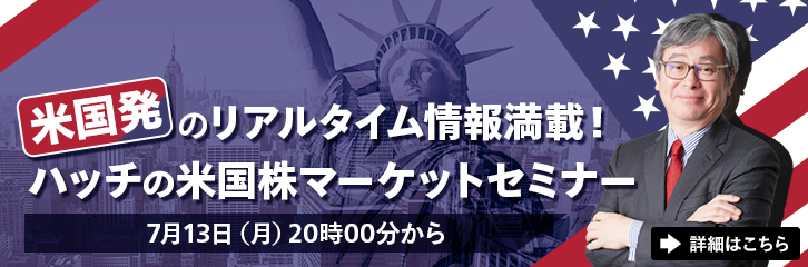 ハッチの米国株マーケットセミナー
