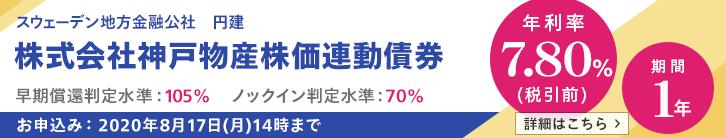 年利率7.80%(税引前)神戸物産株価連動債券