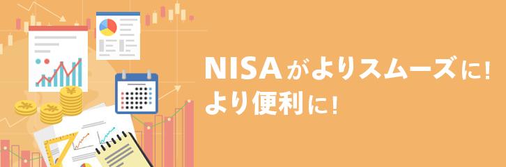 NISAがよりスムーズに!より便利に!(2020年9月予定)
