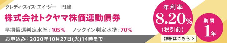 年利率8.20%(税引前)トクヤマ株価連動債券