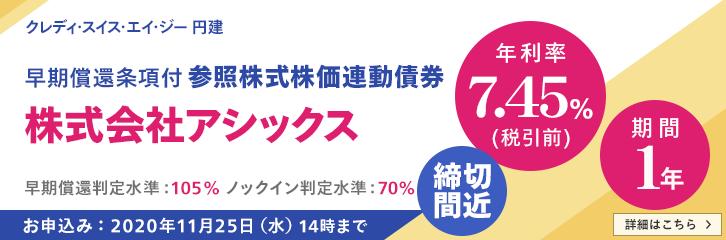 (11/19〜11/25)【締切間近】仕組債・アシックス