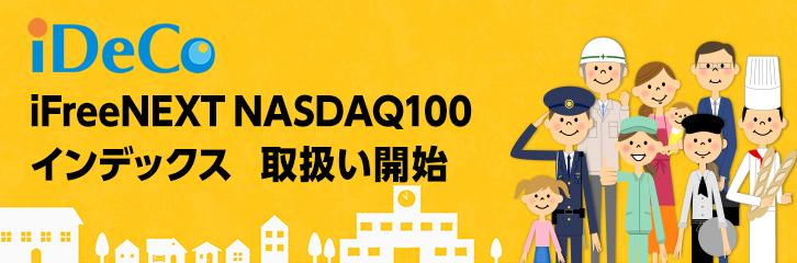 マネックス証券のiDeCoでiFreeNEXT NASDAQ100 インデックス取扱い開始!