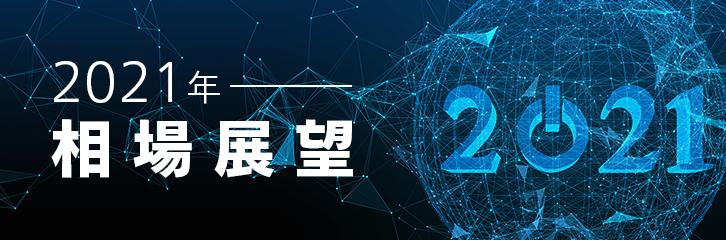 2021年相場展望 | 最新情報 | マネックス証券