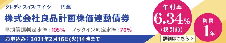 年利率6.34%(税引前)良品計画株価連動債券