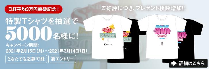 日経平均3万円突破記念!特製Tシャツを3000名様に!