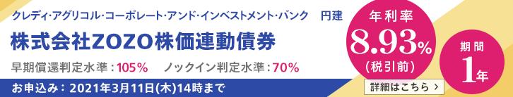 年利率8.93%(税引前)ZOZO株価連動債券