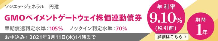 年利率9.10%(税引前)GMOペイメントゲートウェイ株価連動債券