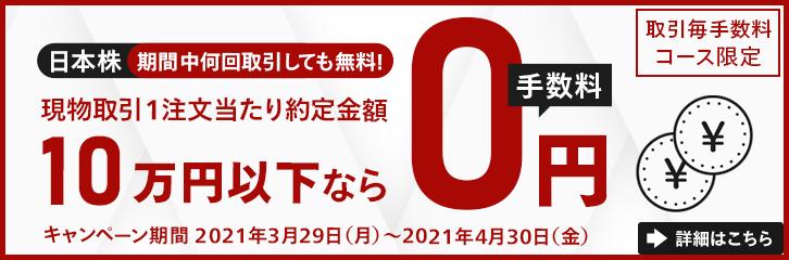 現物約定金額10万円以下なら手数料0円!キャンペーン