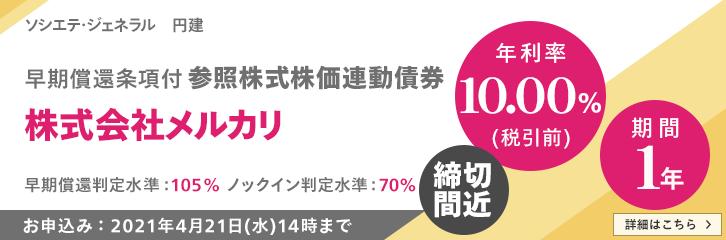 (4/15〜4/21)【締切間近】仕組債メルカリ