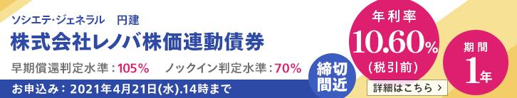 年利率10.60%(税引前)レノバ株価連動債券