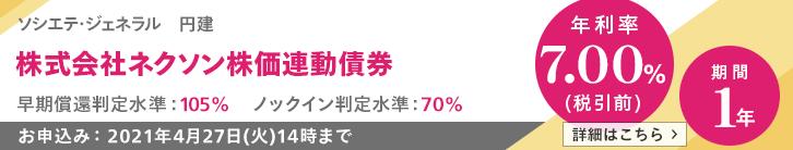 年利率7.00%(税引前)ネクソン株価連動債券