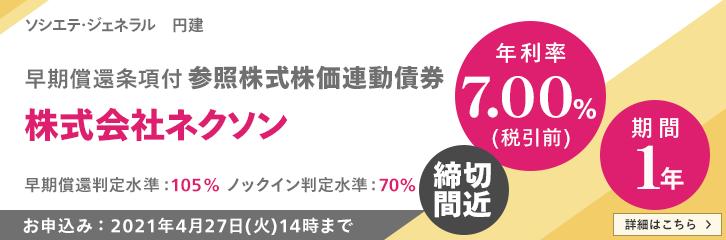 (4/21〜4/27)【締切間近】仕組債ネクソン