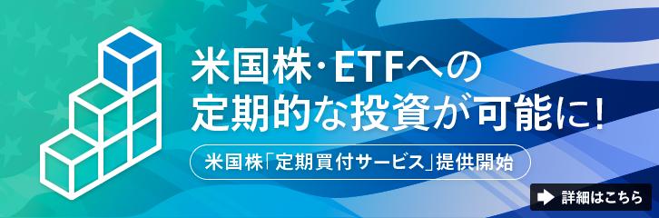 米国株定期買付サービス(配当金再投資・毎月買付)の提供開始!
