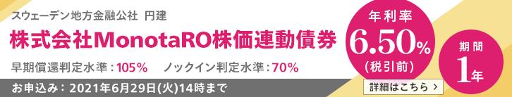年利率6.50%(税引前)MonotaRO株価連動債券