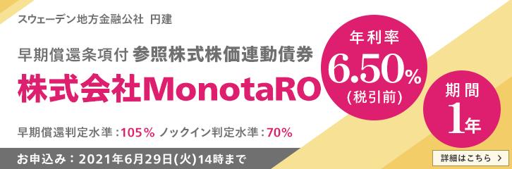 (6/10~6/29)仕組債MonotaRO