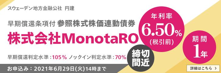 (6/10~6/29)締切間近_仕組債MonotaRO